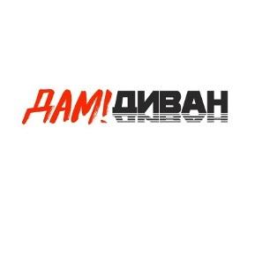 Мебель ДамДиван в Екатеринбурге